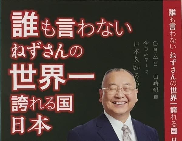 20180503 倭塾
