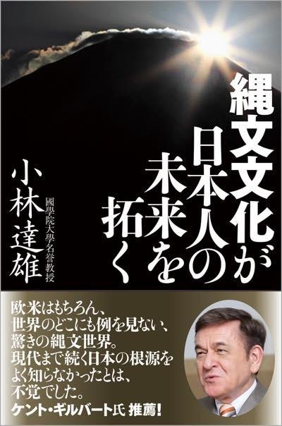 20180505 縄文文化が日本人の未来を拓く