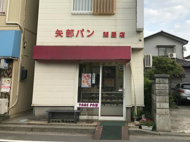 矢部パン関屋店