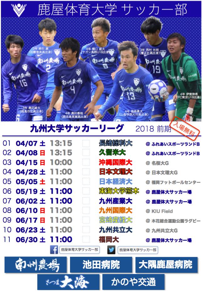 2018九大リーグ前期ポスター
