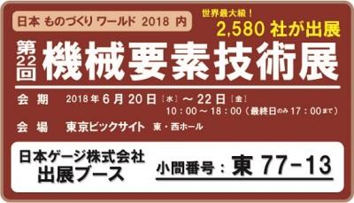 第22回機械要素技術展2018-400
