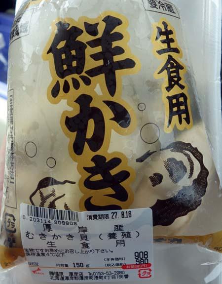 fukuhara_akkesi4.jpg