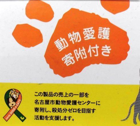 シャチハタ動物愛護 (3)