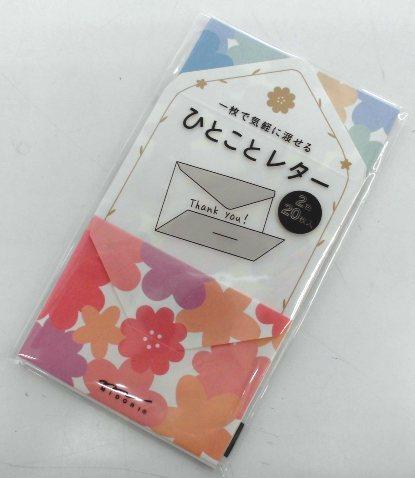 ひとことレター (2)