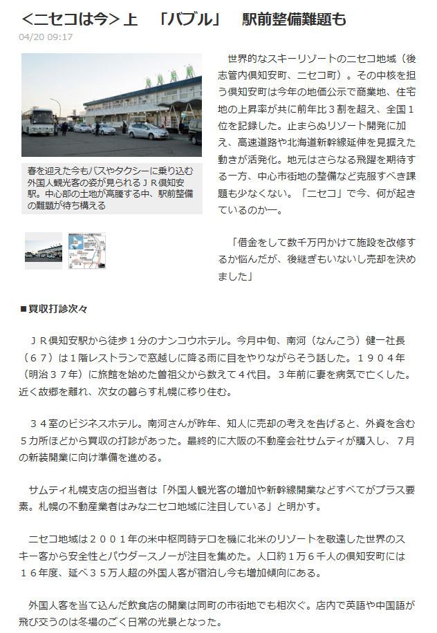 nisekohaima2.jpg