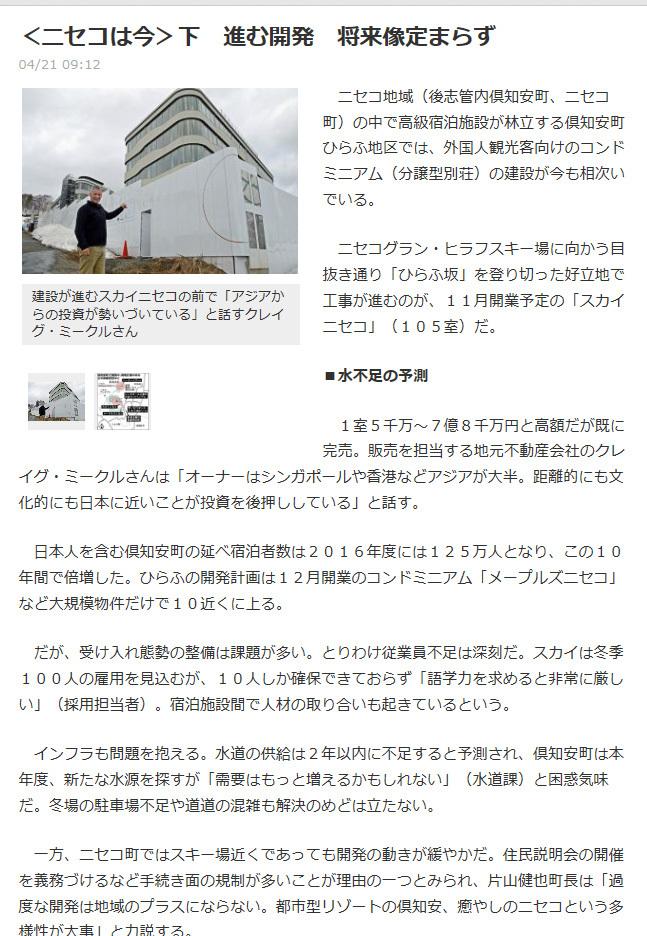 nisekohaima3.jpg