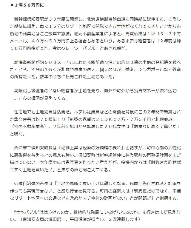 nisekohaima4.jpg