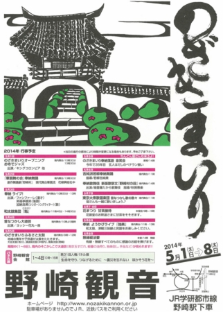 nozakimairi2014.jpg