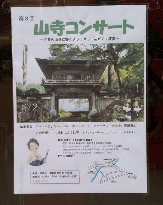山寺でコンサートです
