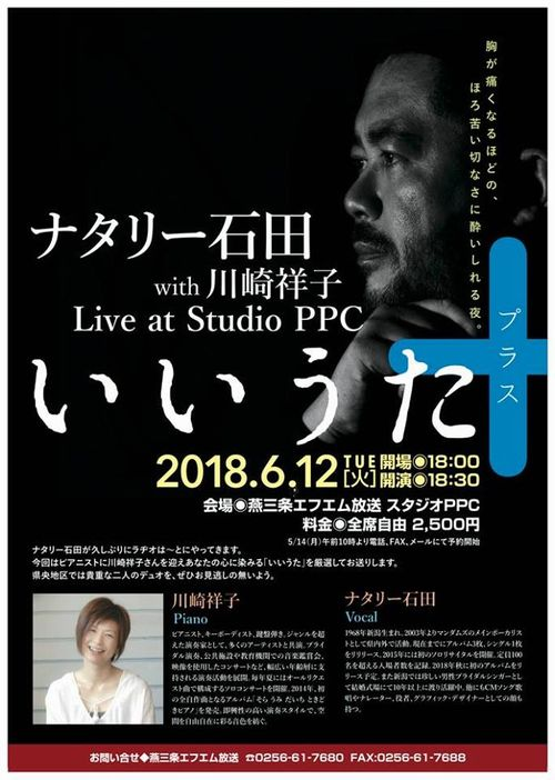 20180612ppclive