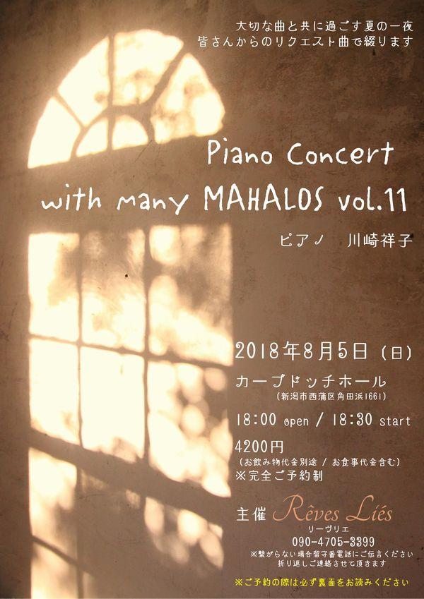 2018マハロコンサート表