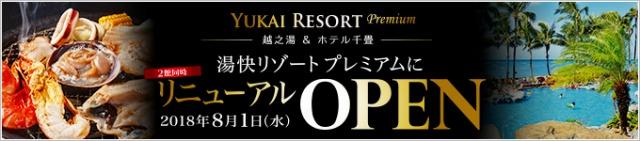 hotel_koshinoyu_senjo_renewal.jpg