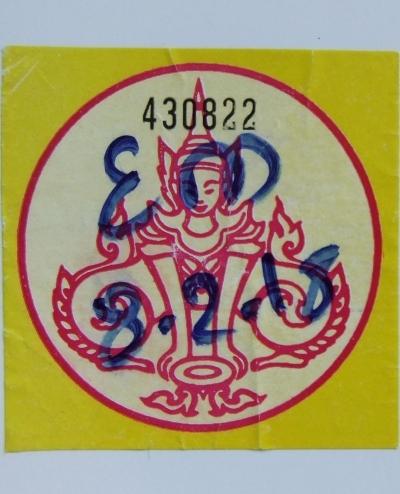 ヤンゴン チャイプーンパゴダ