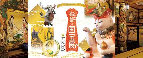 猫都の国宝展 at 百段階段