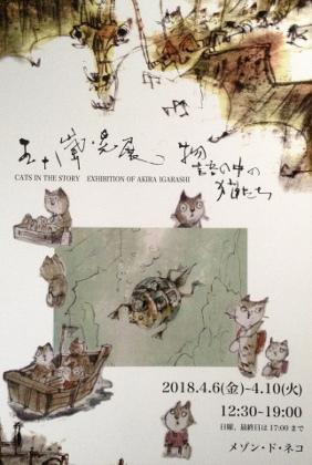 五十嵐晃個展 物語の中の猫たち