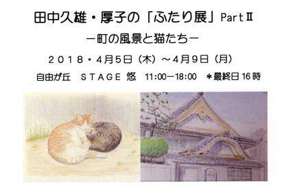 田中久雄 厚子の ふたり展 Part II