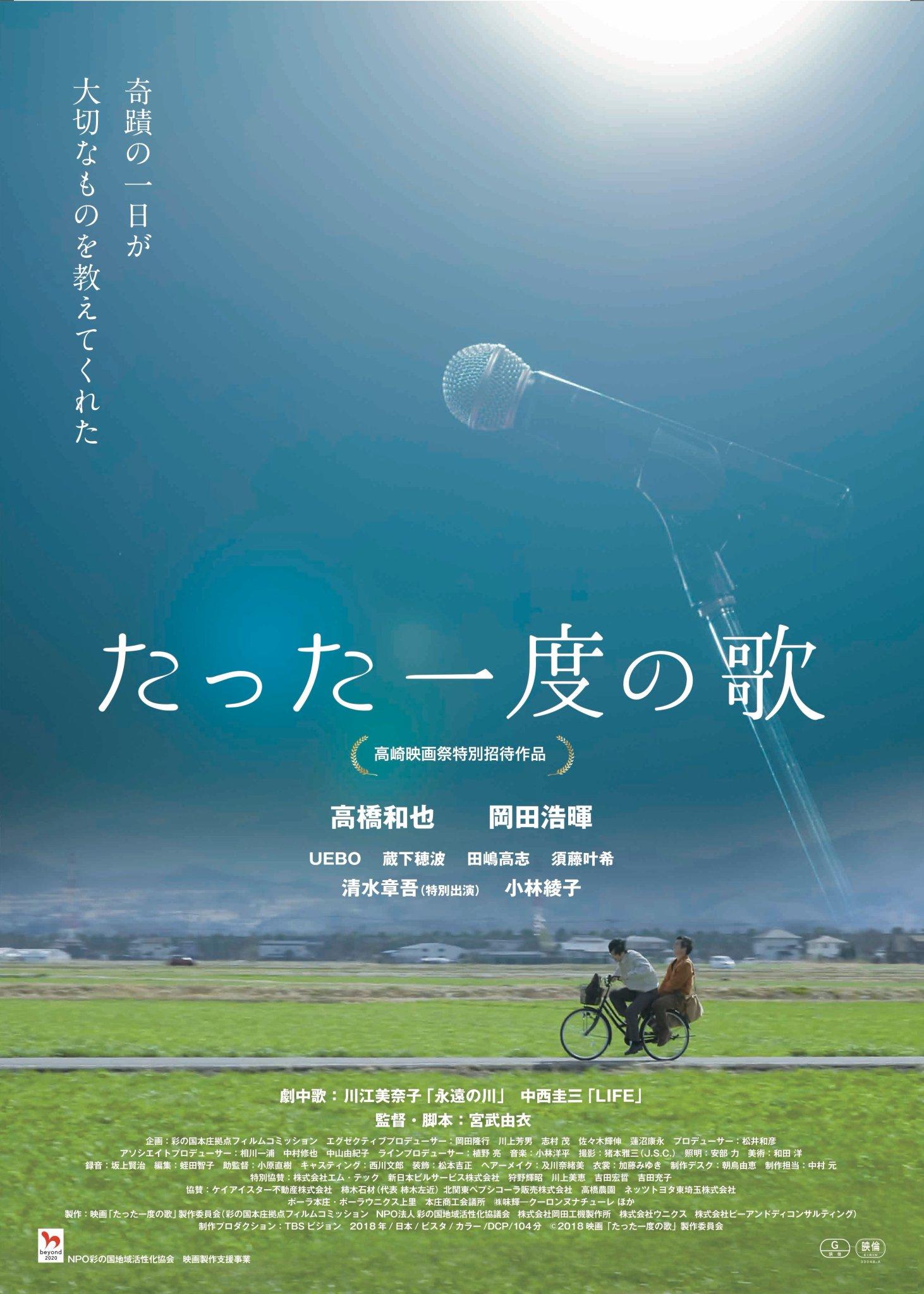 "ON AIR#4026 ""kamisato/Minamifuruya/Ashikaga"""