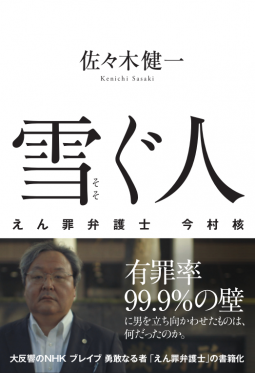 """ON AIR#4042 """"Kaku Imamura"""""""