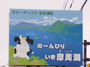 北海道ダジャレ