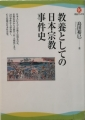 IMG_20180519_095236日本宗教事件史