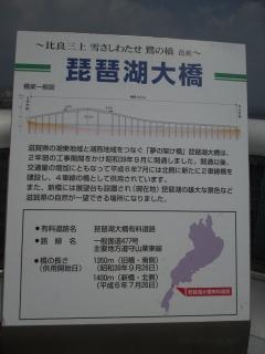 琵琶湖大橋展望台