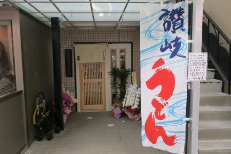 さぬき麺道