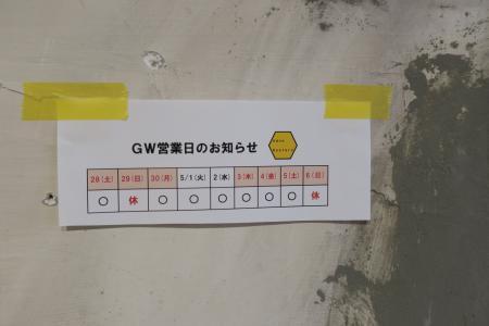 GW営業日