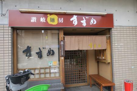 讃岐麺房 すずめ