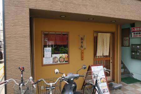 讃岐麺屋 あうん
