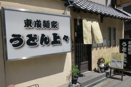 東成麺家 うどん上々