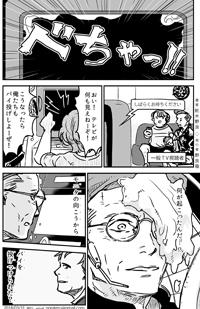 パイ投げ08