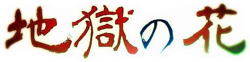 un41cpt_jigokunohana02.jpg