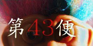 un43mokuji.jpg