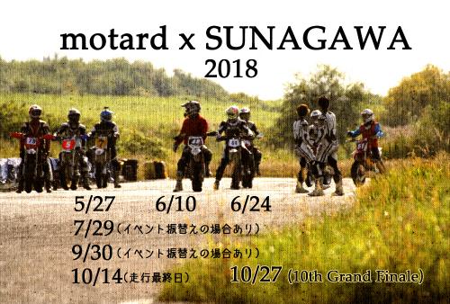 500sunagawatop.jpg