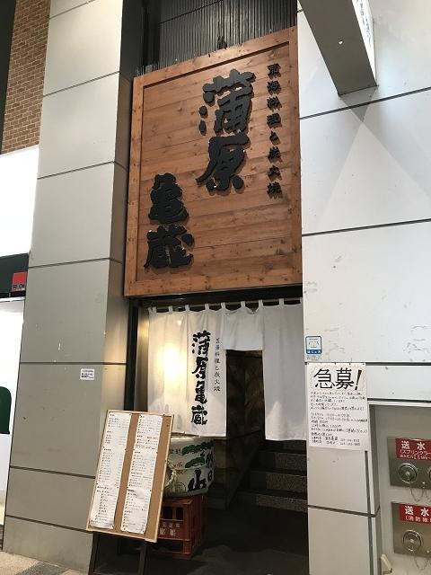 1330-蒲屋亀蔵