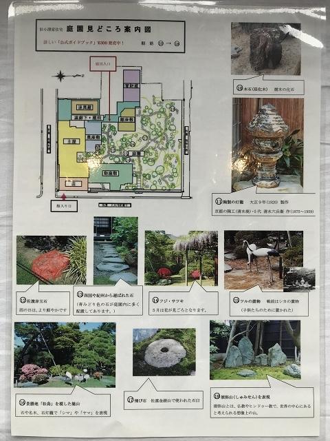 1338-庭園の見どころ