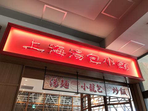 1377-上海湯包小館
