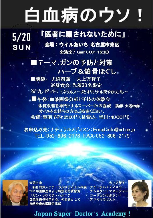 5月セミナー