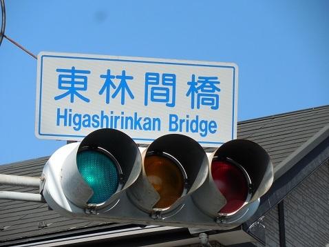 深堀川の東林間橋@相模原市南区f