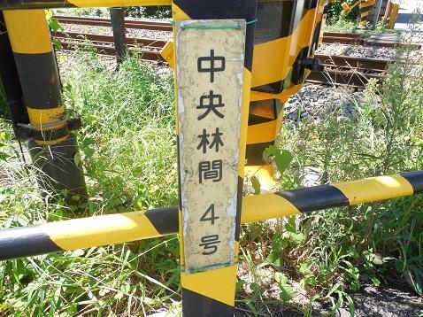 小田急江ノ島線の中央林間4号踏切@大和市b