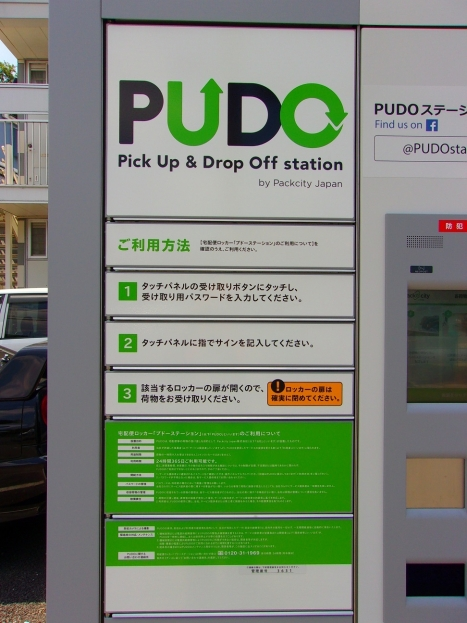 PUDO 宅配受取ロッカーc 467x623