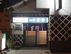o-izakaya-yoshino.jpg