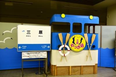 三原駅名票