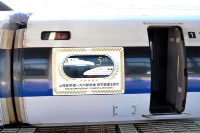山陽新幹線ー九州新幹線相互直通5周年