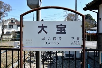 大宝駅名票
