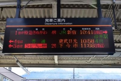 発車標の行先がJR新宿