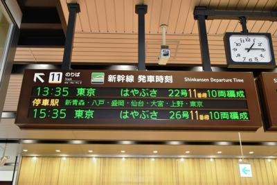奥津軽いまべつ駅発車標