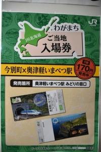 奥津軽いまべつ駅ご当地入場券