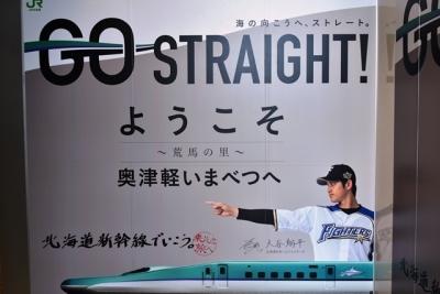 奥津軽いまべつ駅の大谷翔平君のポスター