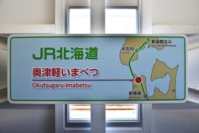 JR北海道奥津軽いまべつ駅名標